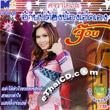 Karaoke VCD : Job - Ai Bor Tong Nong Hed Eng