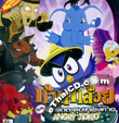 Khan Kluay : Angry Jidrid [ VCD ]