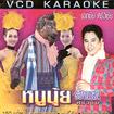 Karaoke VCD : Ekkachai Sriwichai - Noo Nui
