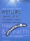 Book : Borisat Pra Buddhajao Mai Jumgud Kwarm Suk Lae Kwarm Rum Ruay
