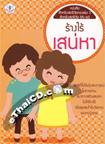 Book : Rarng Rai Sanaehar
