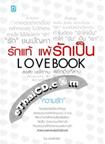 Book : Ruk Tae Pae Ruk Pen