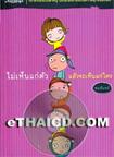 Book : Mai Hen Kae Tua Laew Ja Hen Kae Krai