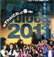 Karaoke VCD : R-Siam - Jumbo Hit 2011