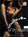 Brown Sugar 2 (Nam Tan Daeng 2) [ DVD ]