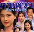 Thai TV serie : Kawao Tee Bang Pleng [ DVD ]