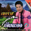 Karaoke VCD : Eakarach Suwannapoom - Jia Lah Aor 4