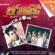Karaoke VCD : Chatree - Ruam Pleng Wong Chatree