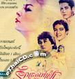 Ruk Ter Thao Fah [ VCD ]