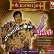 Suraphol Sombatcharouen : Vol.2 - Fan Ja