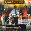 Kumkerng Thongjun & Jamnapa Petchpalachai : Lum Gorn Toh Watee