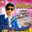 Sathit Thongjun : Tum Dee Puer Por