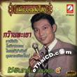 Charin Nuntanakorn : Mae Baeb Pleng Thai - Kwan Payao