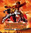 Wushu Warrior [ VCD ]