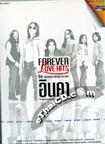 Karaoke DVD : Inca - Forever Love Hits