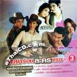 OST : Pleng Rorn Lakorn Raeng - Vol.3