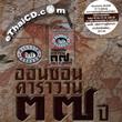 CD + Concert DVD : Caravan - Orn Sorn Cavavan