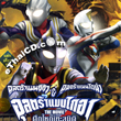 Ultraman Gaia - The Battle in Hyperspace [ VCD ]