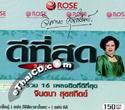CD + Karaoke VCD : Jintana Sooksathid - Dee Tee Sood