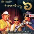 VCD : Khun Pra Chuay - Jum Aud Nah Barn - Vol.6