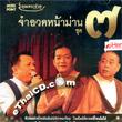 VCD : Khun Pra Chuay - Jum Aud Nah Barn - Vol.7