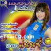 Mangpor Chonticha : Nangsao Nancy