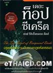 Book : The Top Secret of Reciprocal Deeds
