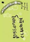 Book : Dern Tarng Doy Sawassdee