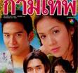 Thai TV serie : Kattakorn Kammathep [ DVD ]