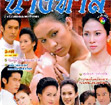 Thai TV serie : Nang Tard [ DVD ]