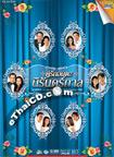 Karaoke DVD : Grammy - Koo Ruk Ummata Nirunkarn