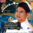 Karaoke VCD : Rukchard Sirichai - Best of Golden Songs