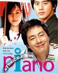 Piano [ DVD ]