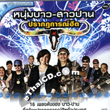 Karaoke VCD : Noom Bao & Sao Parn - Prakot Karn Hit