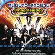 Karaoke VCD : Noom Bao & Sao Parn - Prakot Karn Hot