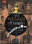 Book : Muer Luang Por Than Pood