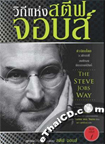 Book : STEVE JOBS WAY