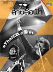 Karaoke DVD : Asanee Wasan - Sai Lor Fah
