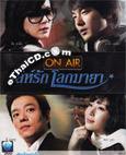 Korean serie : On Air [ DVD ]