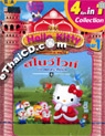 Hello Kitty : 4 in 1 Collection - Vol.3 [ DVD ]