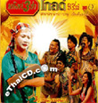 Comedy : Gang 3 cha - Gold Series - Vol.47-48