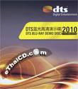 DTS Blu-Ray Demo Disc 2010 [ Blu-ray ]