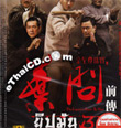 The Legend Is Born - Ip Man [ VCD ]