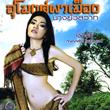 Umong Pah Muang Nang Yua Sawad [ VCD ]