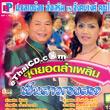 Por. ChalardNoi + Angkana Khunchai : Lum plern - Pen sao rorb song