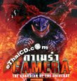 Gamera - Guardian Of The Universe [ VCD ]