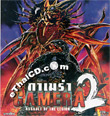 Gamera 2 : Attack Of The Legion [ VCD ]