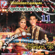 Concert VCD : Buapun Tungsoe VS Srijun Wesri - Sood Yord Morlum Sing Vol.11