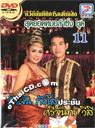 Concert DVD : Buapun Tungsoe VS Srijun Wesri - Sood Yord Morlum Sing Vol.11
