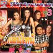 Concert VCD : SUPER Valentine - Live concert Vol.3